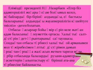 Еліміздің президенті Н.Ә.Назарбаев «Егер біз адамгершілігі жоғары қоғам бол