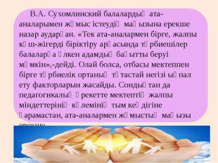 В.А. Сухомлинский балалардың ата-аналарымен жұмыс істеудің маңызына ерекше