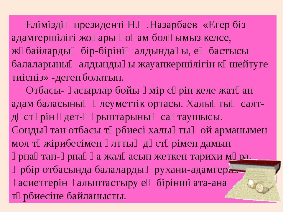 Еліміздің президенті Н.Ә.Назарбаев «Егер біз адамгершілігі жоғары қоғам бол...