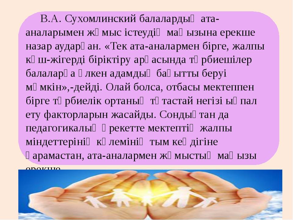 В.А. Сухомлинский балалардың ата-аналарымен жұмыс істеудің маңызына ерекше...
