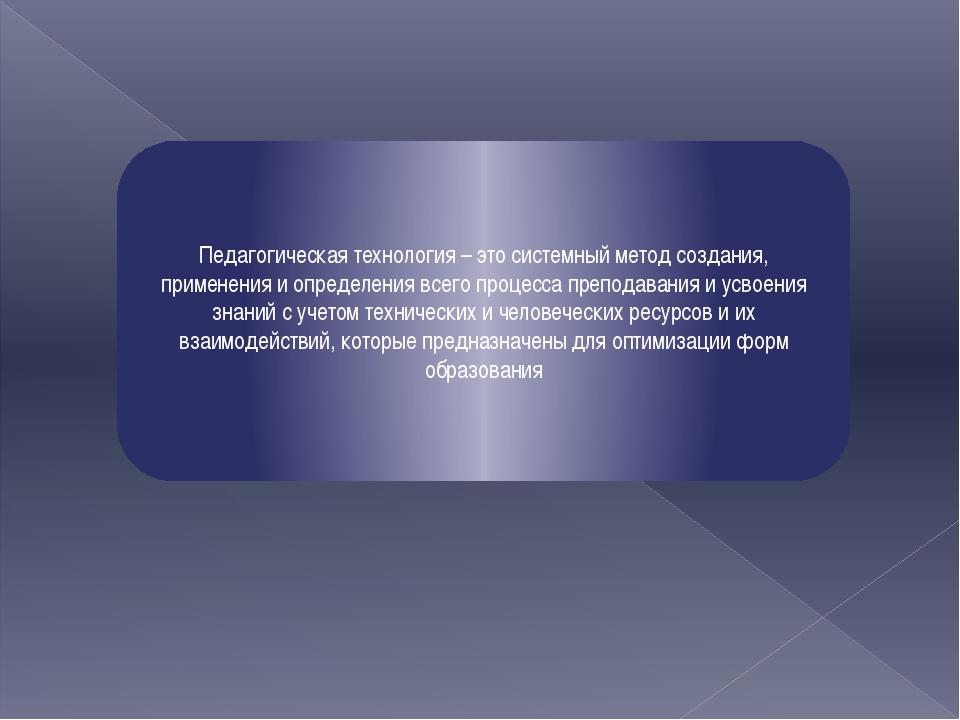 Педагогическая технология – это системный метод создания, применения и опред...