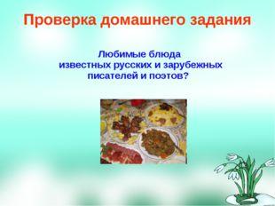 Любимые блюда известных русских и зарубежных писателей и поэтов? Проверка до