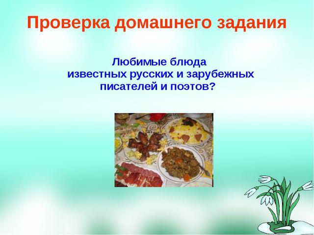 Любимые блюда известных русских и зарубежных писателей и поэтов? Проверка до...