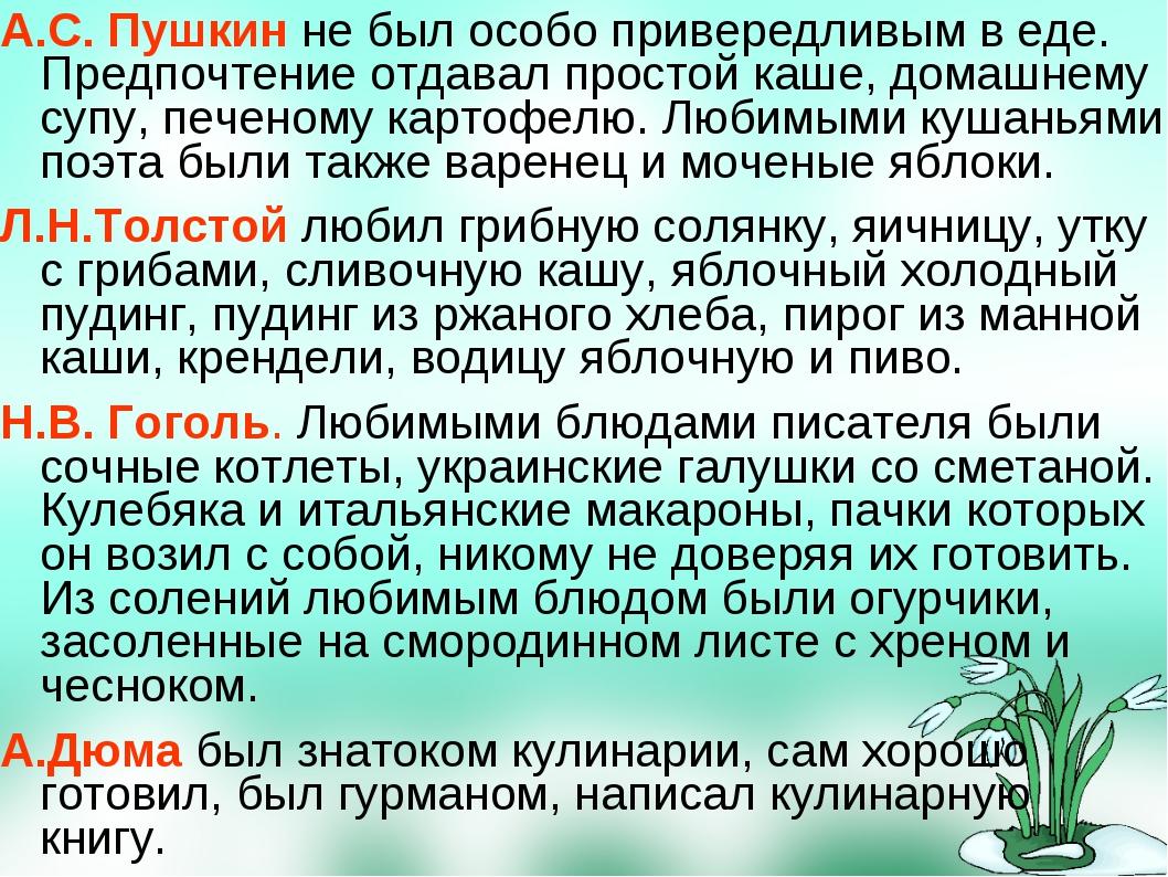 А.С. Пушкин не был особо привередливым в еде. Предпочтение отдавал простой ка...
