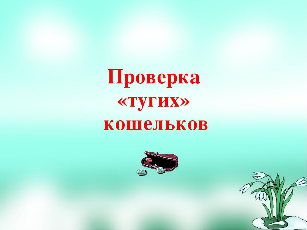 Проверка «тугих» кошельков