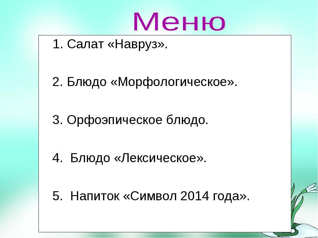 1. Салат «Навруз».  2. Блюдо «Морфологическое».  3. Орфоэпическое блюдо. 4...