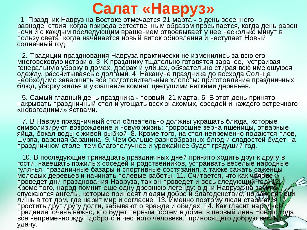 Салат «Навруз» 1. Праздник Навруз на Востоке отмечается 21 марта - в день вес...