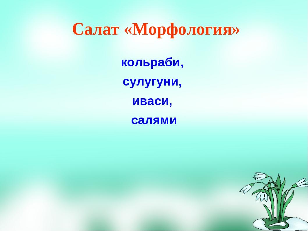 Салат «Морфология» кольраби, сулугуни, иваси, салями