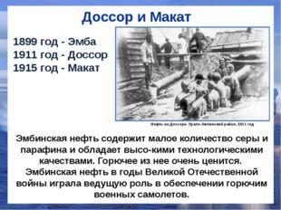 Доссор и Макат Нефть на Доссоре. Урало-Эмбинскийрайон, 1911 год 1899 год - Э