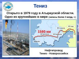 Тениз Нефтепровод Тениз - Новороссийск 1580 км Открыто в 1979 году в Атырауск