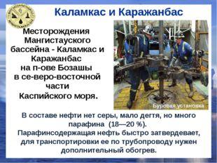 Каламкас и Каражанбас Буровая установка Месторождения Мангистауского бассейна