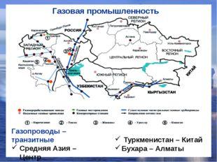Газовая промышленность Газопроводы – транзитные Средняя Азия – Центр Бухара-А