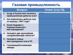 Газовая промышленность Вопрос Ответ (стр.79) 1. Когда в Казахстане началась п