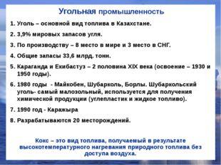 Угольная промышленность Уголь – основной вид топлива в Казахстане. 3,9% миров