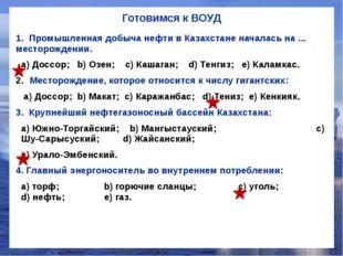 Готовимся к ВОУД 1. Промышленная добыча нефти в Казахстане началась на ... ме