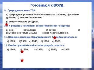 Готовимся к ВОУД 9. Природная основа ТЭК: а) природные условия; b) себестоимо