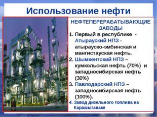 Использование нефти Н/перерабатывающий завод Углеводородные газы: (пропан, бу