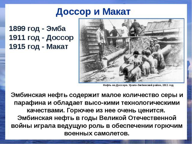 Доссор и Макат Нефть на Доссоре. Урало-Эмбинскийрайон, 1911 год 1899 год - Э...