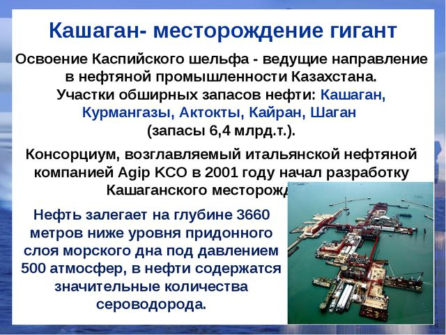 Кашаган- месторождение гигант Нефть залегает на глубине 3660 метров ниже уров...
