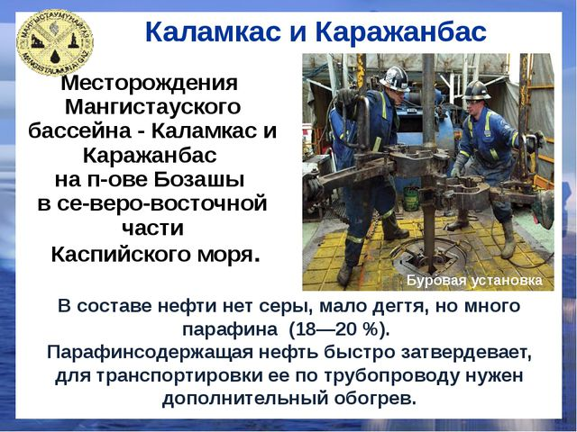 Каламкас и Каражанбас Буровая установка Месторождения Мангистауского бассейна...