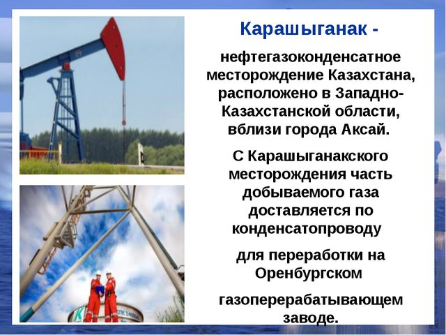 Карашыганак - нефтегазоконденсатное месторождение Казахстана, расположено в З...