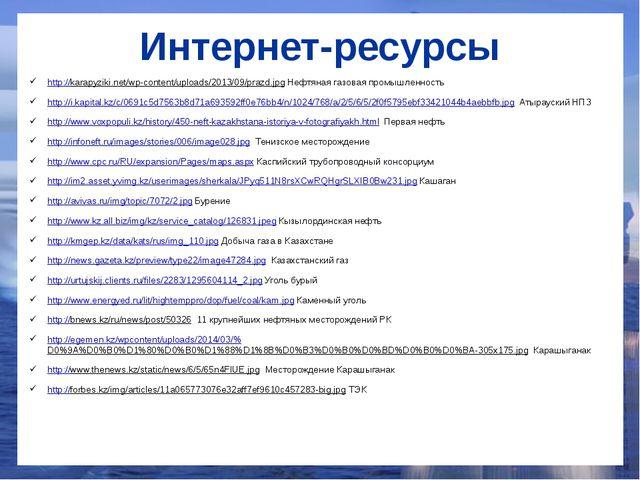 Интернет-ресурсы http://karapyziki.net/wp-content/uploads/2013/09/prazd.jpg Н...