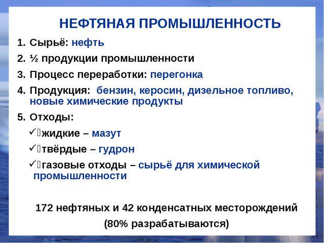 НЕФТЯНАЯ ПРОМЫШЛЕННОСТЬ Сырьё: нефть ½ продукции промышленности Процесс перер...