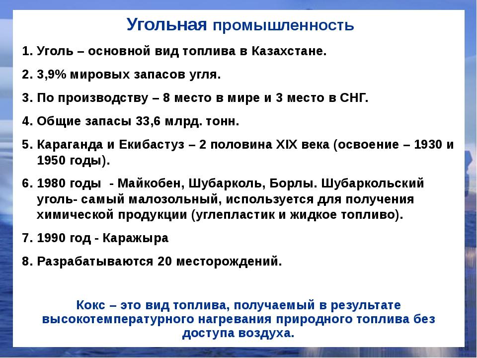 Угольная промышленность Уголь – основной вид топлива в Казахстане. 3,9% миров...