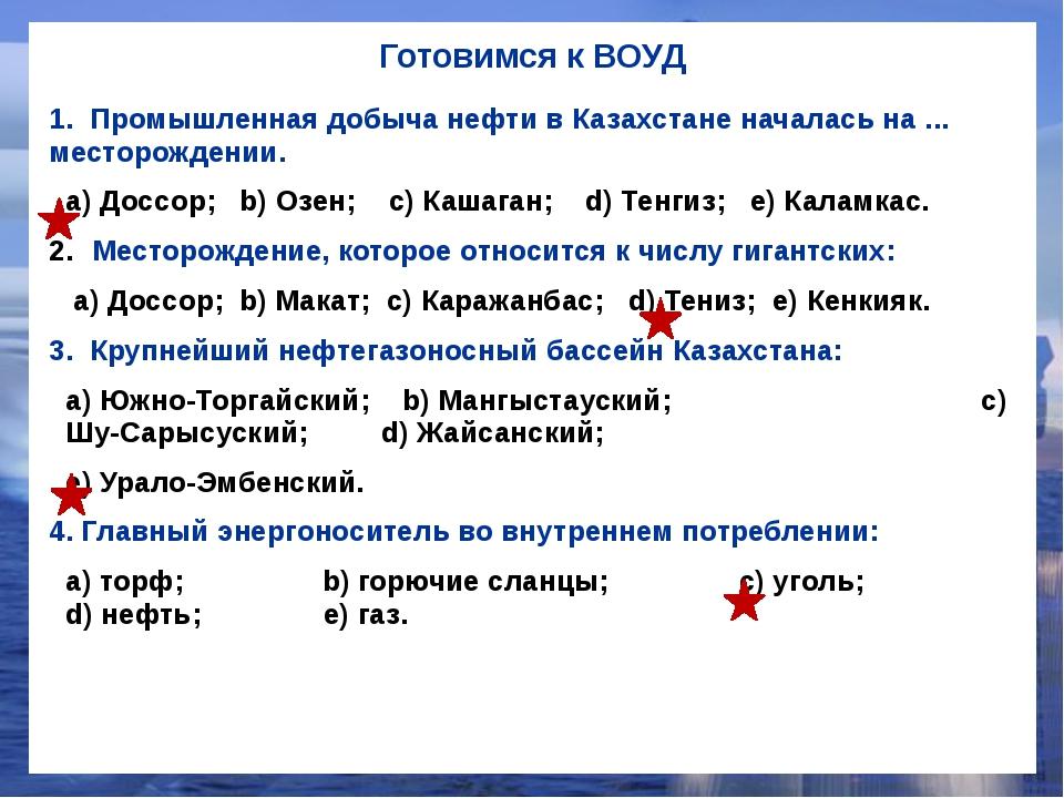 Готовимся к ВОУД 1. Промышленная добыча нефти в Казахстане началась на ... ме...