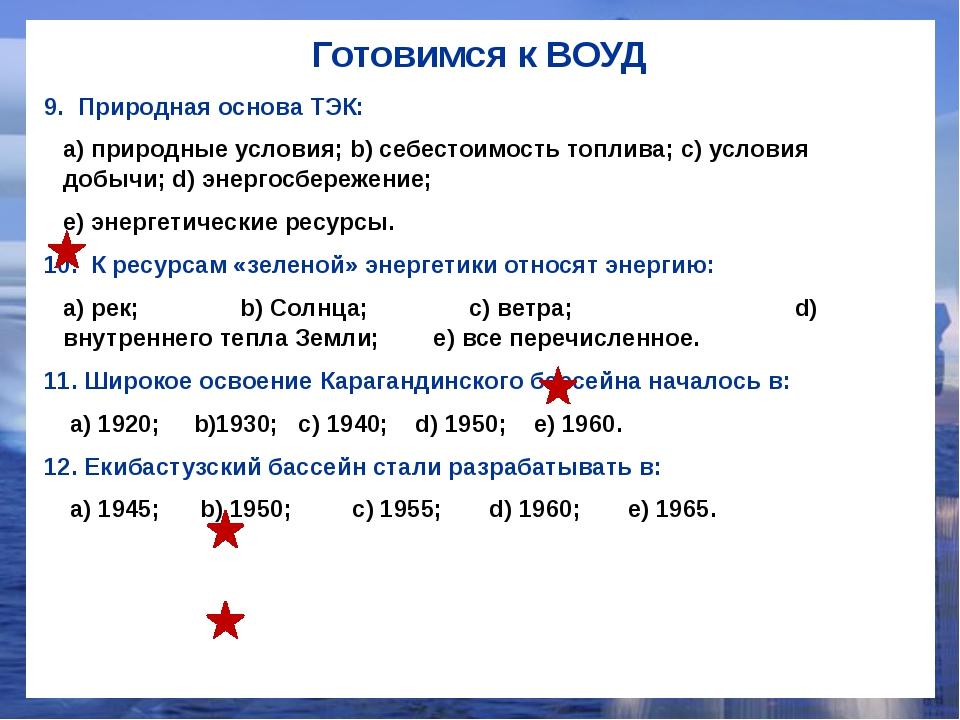 Готовимся к ВОУД 9. Природная основа ТЭК: а) природные условия; b) себестоимо...