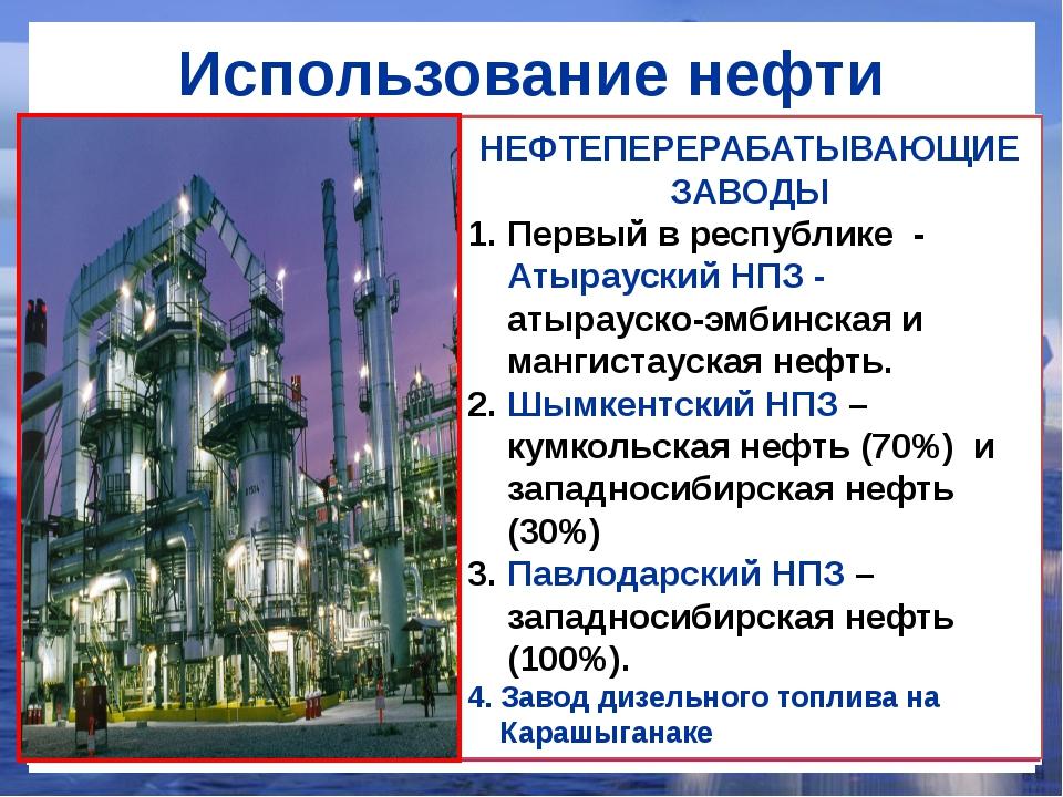 Использование нефти Н/перерабатывающий завод Углеводородные газы: (пропан, бу...