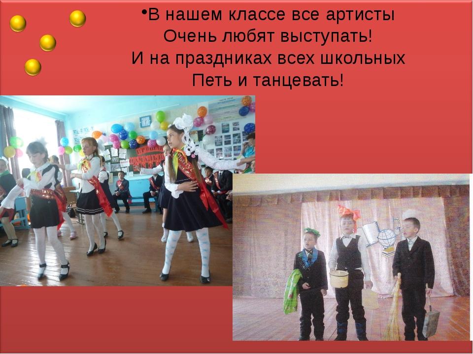 В нашем классе все артисты Очень любят выступать! И на праздниках всех школьн...