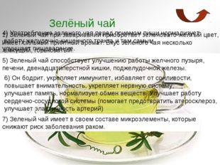 Зелёный чай 1) Зеленый чай при заваривании приобретает зеленовато-желтый цвет
