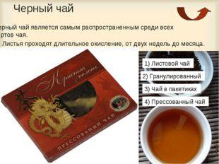 Черный чай Листья проходят длительное окисление, от двух недель до месяца. Че