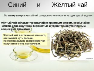 Сильно окисленный красный чай, его вкусовые качества и аромат подобны черному