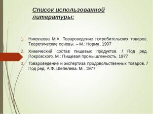 Список использованной литературы: Николаева М.А. Товароведение потребительски