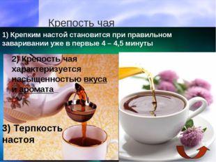 Крепость чая 1) Качество сухого чая 2) Правила заваривания 1) Крепким настой