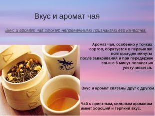 Вкус и аромат чая Вкус и аромат чая служат непременными признаками его качест