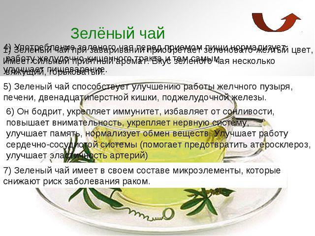 Зелёный чай 1) Зеленый чай при заваривании приобретает зеленовато-желтый цвет...