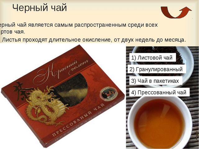 Черный чай Листья проходят длительное окисление, от двух недель до месяца. Че...