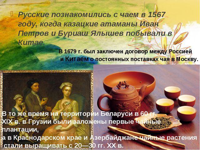 Русские познакомились с чаем в 1567 году, когда казацкие атаманы Иван Петров...