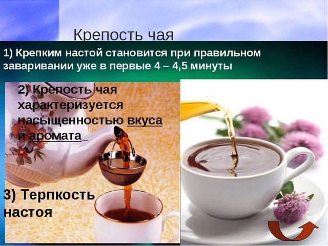 Крепость чая 1) Качество сухого чая 2) Правила заваривания 1) Крепким настой...