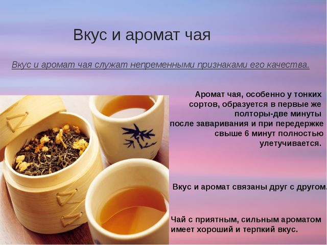 Вкус и аромат чая Вкус и аромат чая служат непременными признаками его качест...