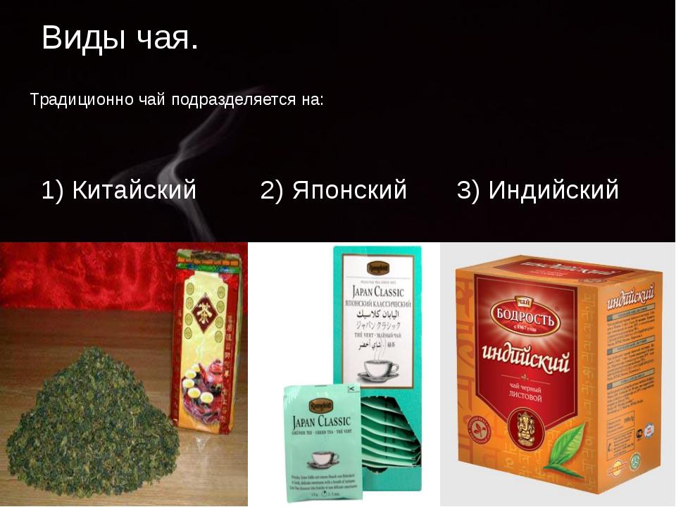 Виды чая. Традиционно чай подразделяется на: 1) Китайский 2) Японский 3) Инди...