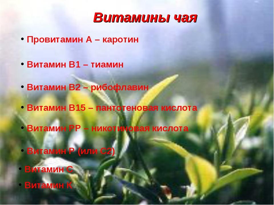 Применение чая в косметике: уход за глазами и кожей вокруг глаз; Витамины чая...