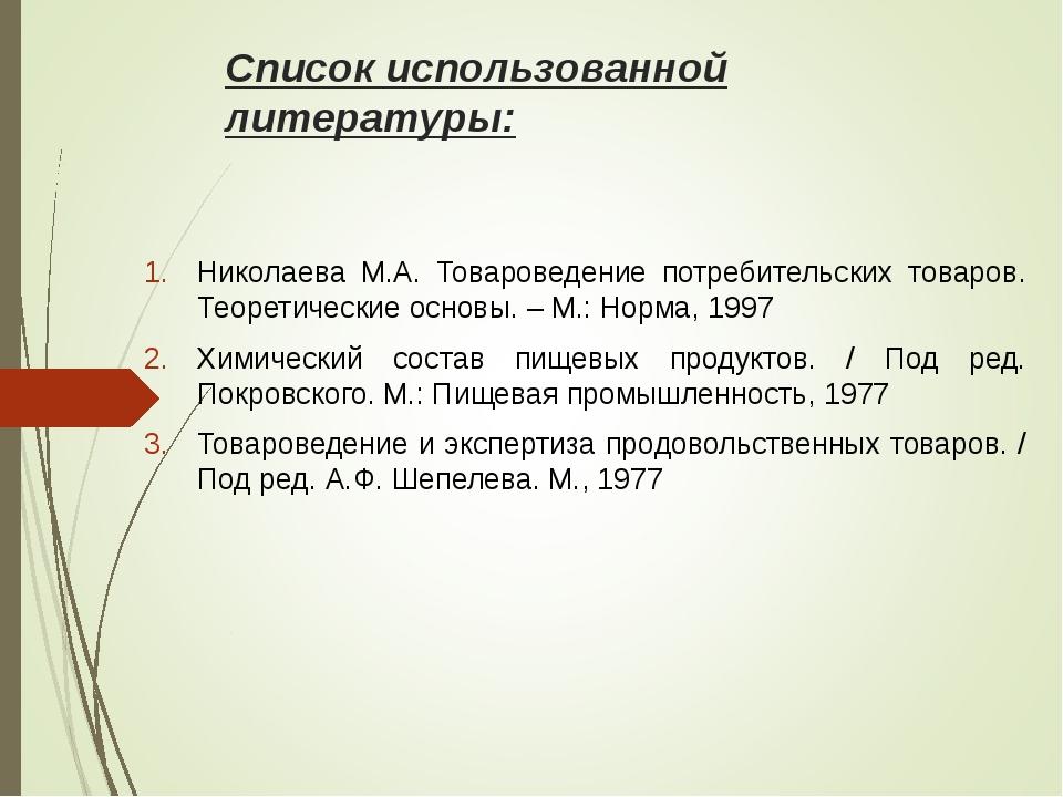 Список использованной литературы: Николаева М.А. Товароведение потребительски...