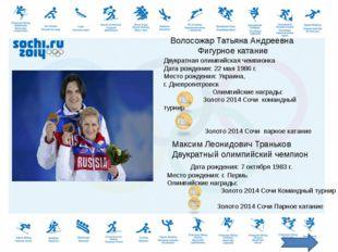 Биатлон Ольга Геннадьевна Вилухина (Фото) Двукратный призёр олимпийских игр