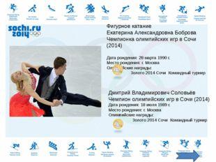 Санный спорт Альберт Михайлович Демченко  Трёхкратный серебряный призёр оли
