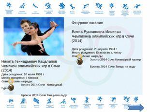 Биатлон Евгений Александрович Гараничев  Бронзовый призёр олимпийских игр в