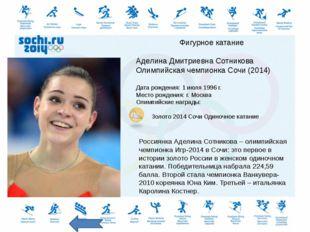 Скелетон Елена Валерьевна Никитина  Бронзовый призёр олимпийских игр в Сочи